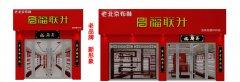 老北京布鞋柜|福联升鞋柜整店输出效果图